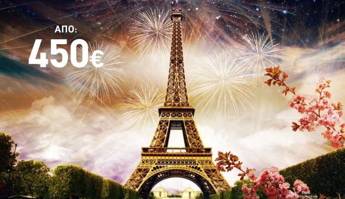 Γιορτινό Παρίσι – 5ημ.